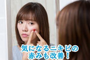 プロテオグリカン配合の化粧品を使用すれば、炎症をおこしたニキビや肌荒れ、赤ら顔などを効率的に沈静化できる