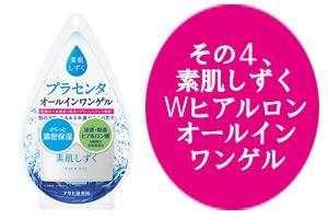化粧水と乳液、美容液、クリームに加え、洗い流し不要のパック効果ももつオールインワン