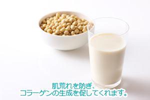 豆乳の美容効果