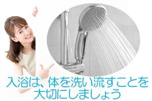 入浴は、体を洗い流すことを大切にしましょう