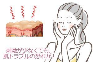 刺激が少なくても、肌トラブルの恐れが!