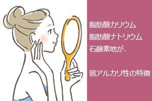 脂肪酸カリウム、脂肪酸ナトリウム、石鹸素地が、弱アルカリ性の特徴