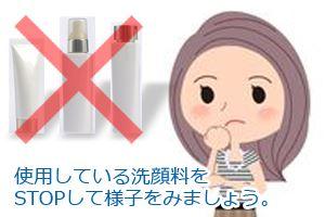 使用している洗顔料をSTOPして様子をみましょう。