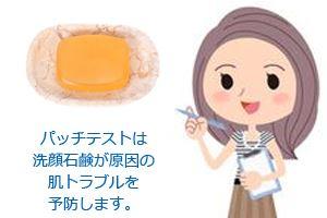 パッチテストは洗顔石鹸が原因の肌トラブルを予防します。