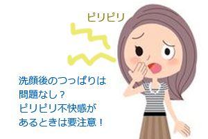 洗顔後のつっぱりは問題なし?ピリピリ不快感があるときは要注意!
