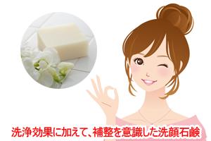 洗浄効果に加えて、補整を意識した洗顔石けん