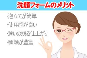 洗顔フォームのメリット