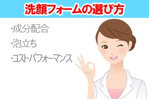洗顔フォームの選び方