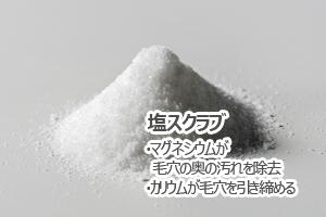 塩スクラブ