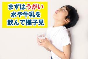 まずはうがい、水や牛乳を飲んで様子見