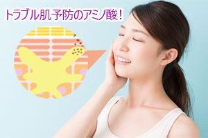 トラブル肌予防のアミノ酸!