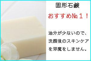 固形石鹸の特徴 ~固形石鹸の選び方やポイント