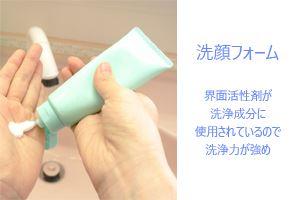 洗顔フォームの特徴 ~洗顔フォームの選び方やポイント