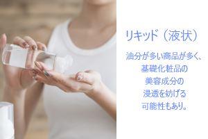 リキッドタイプ洗顔料の特徴 ~リキッドタイプ洗顔料の選び方やポイント