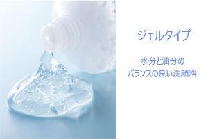 ジェルタイプ洗顔料の特徴 ~ジェルタイプ洗顔料選び方やポイント
