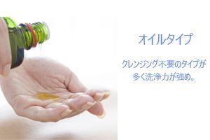 オイル洗顔料の特徴 ~オイル洗顔料の選び方やポイント
