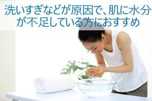 洗いすぎなどが原因で、肌に水分が不足している方におすすめ