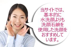 当サイトでは、基本的に水洗顔よりも洗顔石鹸を使用した洗顔をおすすめしています。