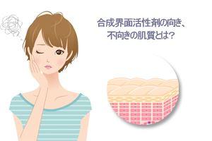 合成界面活性剤の向き、不向きの肌質とは?