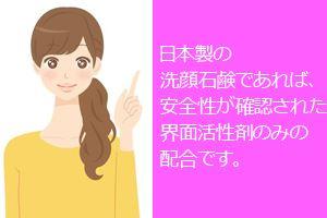 日本の界面活性剤は安全性が確認されています