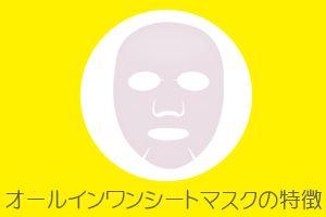 オールインワンシートマスクは肌リスクがあります