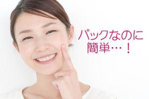オールインワンゲルのパック方法は簡単!洗顔後にオールインワンゲルを手に取り適量を塗るだけです。