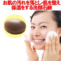 お肌の汚れを落とし・整え保湿をする洗顔石鹸