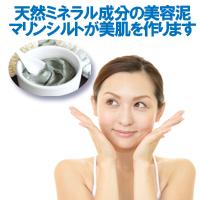 天然ミネラル成分の美容泥 マリンシルトが美肌を作ります