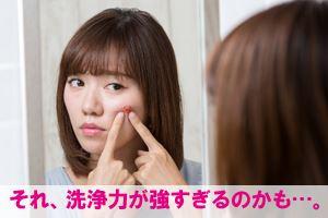 洗顔するとき使うものは洗浄力が強すぎても弱すぎても駄目