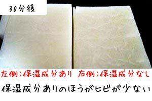 保湿成分が配合されている洗顔石鹸と、保湿成分が配合されていない洗顔石鹸の2つを用意してヒビ割れ具合を比較した30分後