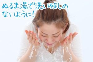 ぬるま湯で洗い流しのないように!