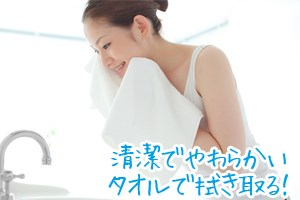 清潔でやわらかいタオルで拭き取る!
