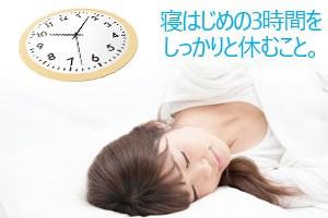 寝はじめの3時間をしっかりと休むこと。