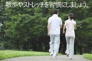 散歩やストレッチを習慣にしましょう。