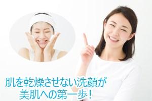 肌を乾燥させない洗顔が美肌への第一歩!