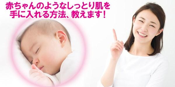 赤ちゃんのようなしっとり肌を手に入れる方法、教えます!