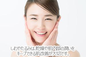 しわやたるみは、乾燥や肌内部の潤いをキープできる肌改善が大切