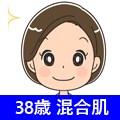 38歳 混合肌