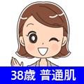 38歳 普通肌