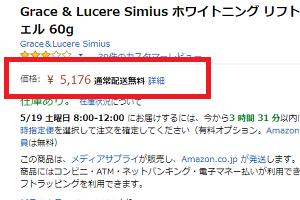 アマゾンで販売されているシミウス