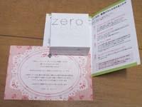クロス・エ・キューブ Zero スノーウィーソープ 定期コースの内容