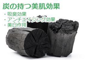 炭の持つ美肌効果