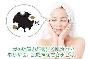 炭の吸着力が素早く肌汚れを取り除き、肌乾燥をさせません。