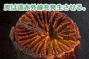 炭は遠赤外線を発生させる。
