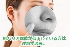 肌バリア機能が低下している方は注意が必要。