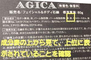AGICA(アジカ)配合成分
