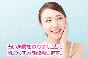 古い角質を取り除くことで肌のくすみを改善します。