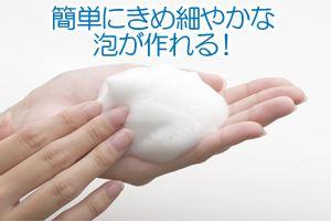 簡単にきめ細やかな泡が作れる!