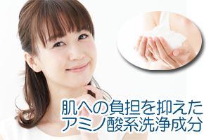 肌への負担を抑えたアミノ酸系洗浄成分