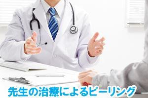 先生の治療によるピーリング